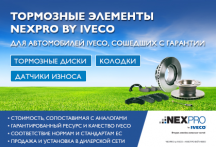 Запчасти NEXPRO by IVECO